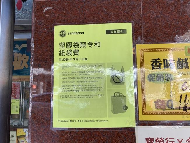 眾多華人超市已提前在門口、店內等各處張貼禁塑告示。(記者和釗宇/攝影)