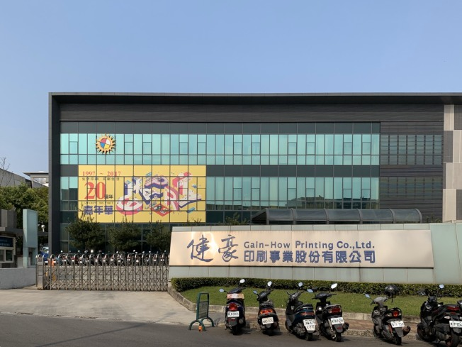 台中市健豪印刷公司因私自要求員工隔離,但不給薪,引起勞資爭議。(圖:民眾提供)