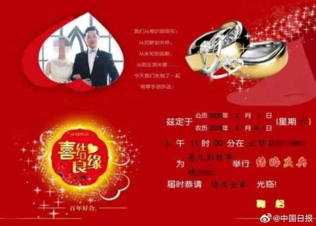 彭銀華原本預計2月1日辦婚禮,但夫妻兩人決定為抗疫延期。(取材自微博)
