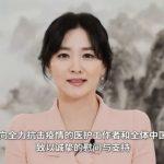 李英愛聲援中國 大長今凍齡抗疫