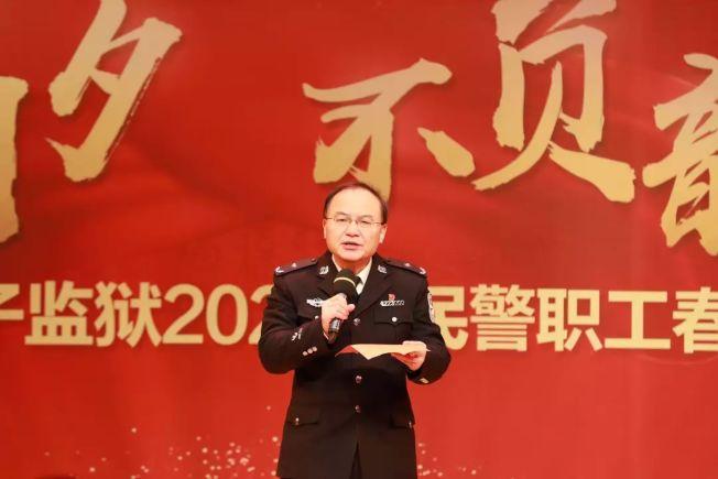武漢女子監獄1月17日舉行春節聯歡會,監獄長周裕坤致詞。(取材自新京報)