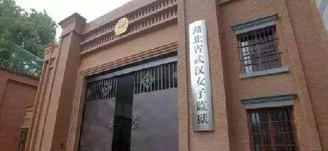 武漢女子監獄1月17日舉行春節聯歡會,監獄全體黨委委員、民警職及部分退休民警、家屬觀看演出。(取材自新京報)