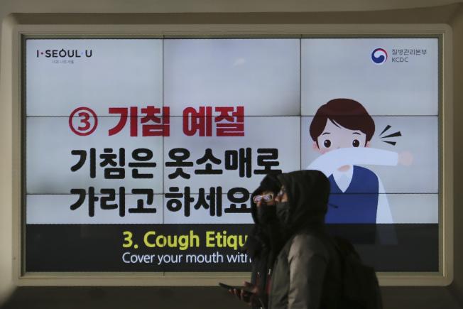 由於南韓新冠疫情上升,美國已提高對南韓的旅遊警告。圖為首爾街頭的疫情標示。(美聯社)