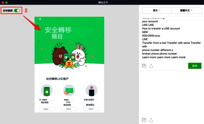 即時翻譯圖片文字功能持續進化,現在會直接將翻譯內容放在圖片原本文字位置上。(取材自LINE台灣官方部落格)