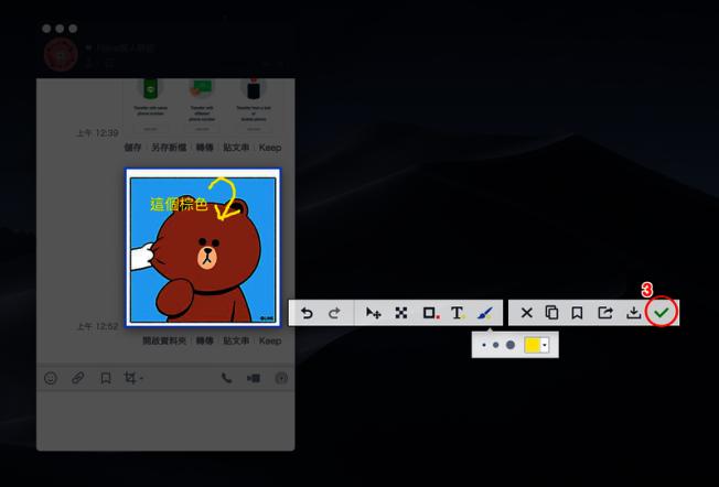 直接透過LINE聊天室工具列的螢幕截圖功能,可直接編輯註記並傳送到聊天室,非常方便。(取材自LINE台灣官方部落格)