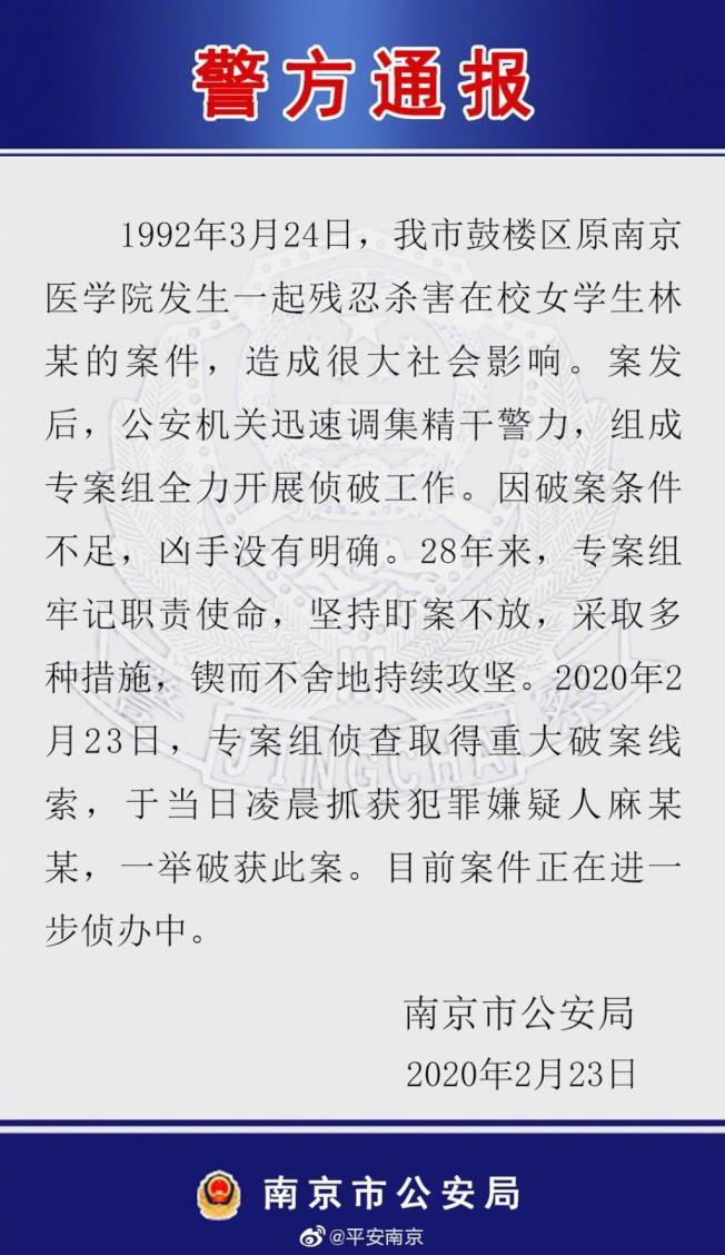 南京市公安局發布通報,指出南京醫學院林姓女學生案件破案。(取材自微博)