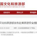 中國警告:切勿赴美旅遊 中客在美屢遭不公對待