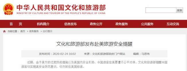 中國文旅部發文稱,近期切勿前往美國旅遊。環球網