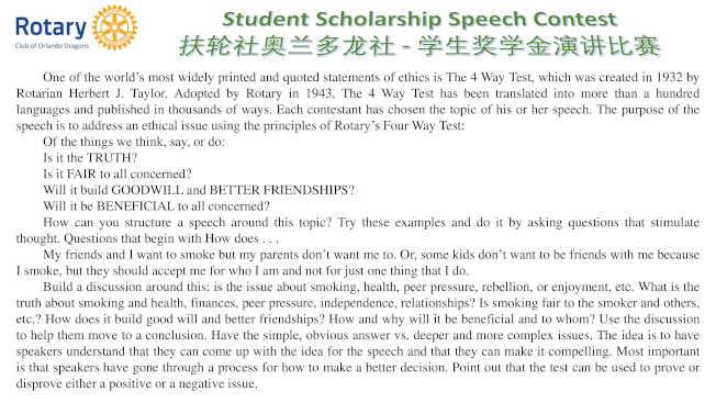 扶輪社奧蘭多龍社學生獎學金演講比賽傳單之一。(扶輪社提供)