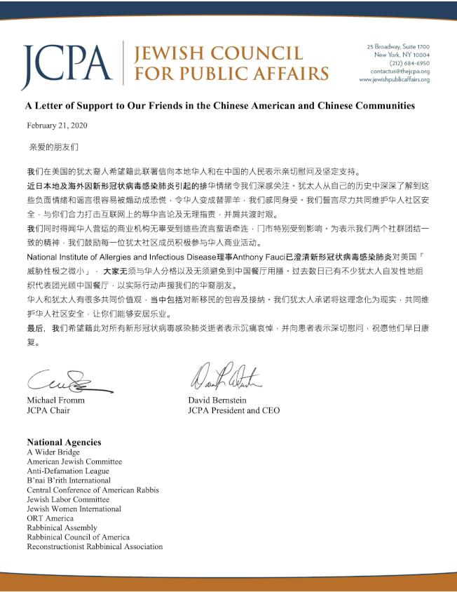 JCPA聲援猶太社區及中國人民的中文版公開信。(JCPA)