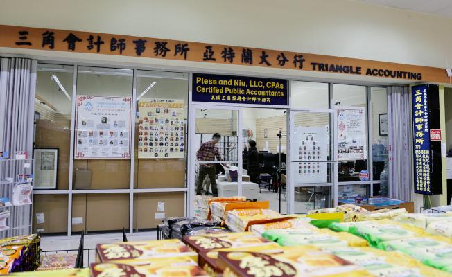 三角會計事務所亞特蘭大辦公室位於Duluth的大中華超級市場內。