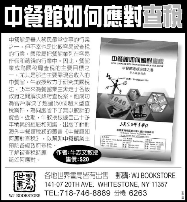 牛志文致力於研究美國稅法,出版「中餐館如何應對查稅」一書。