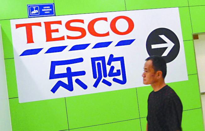 英國最大零售商樂購(Tesco)退出中國市場。(本報資料照片)
