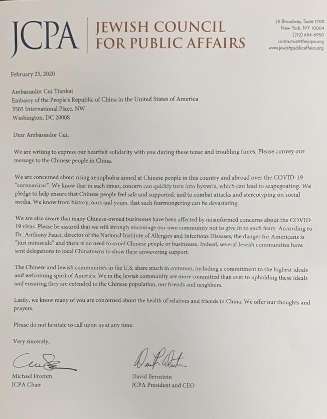 JCPA代表80多個猶太組織向中使館轉交聲援中國人民及華裔的支持信。(JCPA提供)