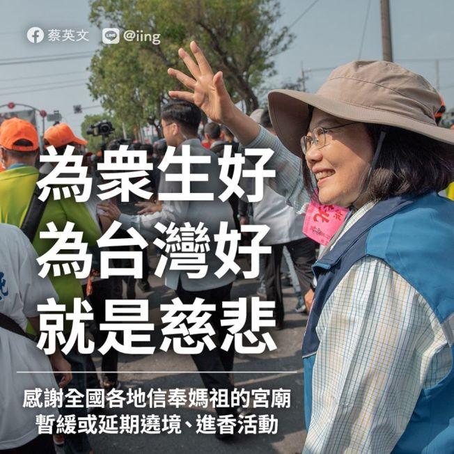 蔡英文總統在臉書對因疫情暫緩進香遶境活動公廟表達感謝。(取材自蔡英文臉書)