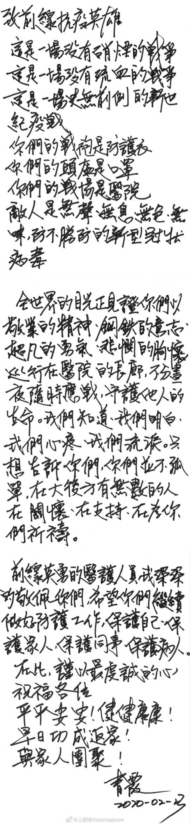 林青霞。圖/摘自微博