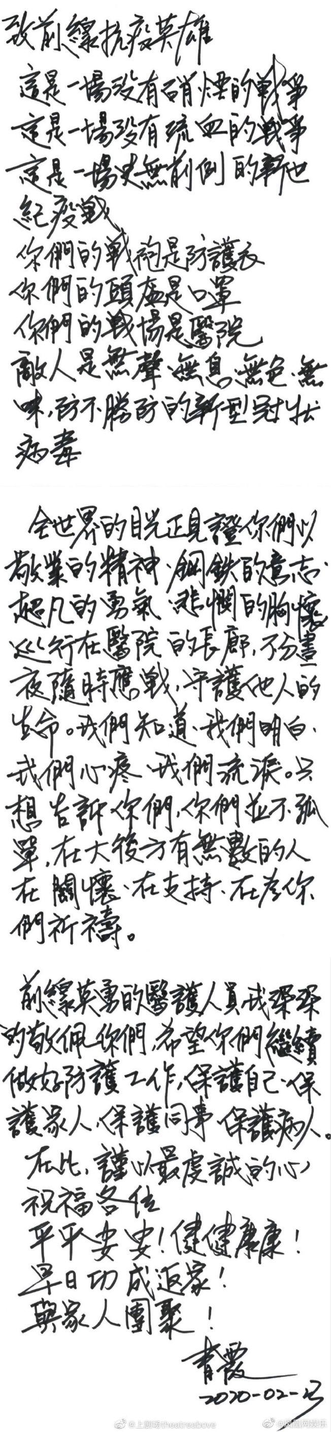 林青霞親筆寫信為前線醫護人員打氣。(取材自微博)