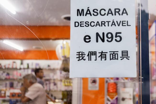 巴西商店以葡萄牙文與中文說明出售N95口罩。(路透)