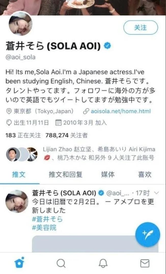 趙立堅上任第二天,就有網友發現他的推特帳號竟然關注了日本前AV女優蒼井空。取材自推特