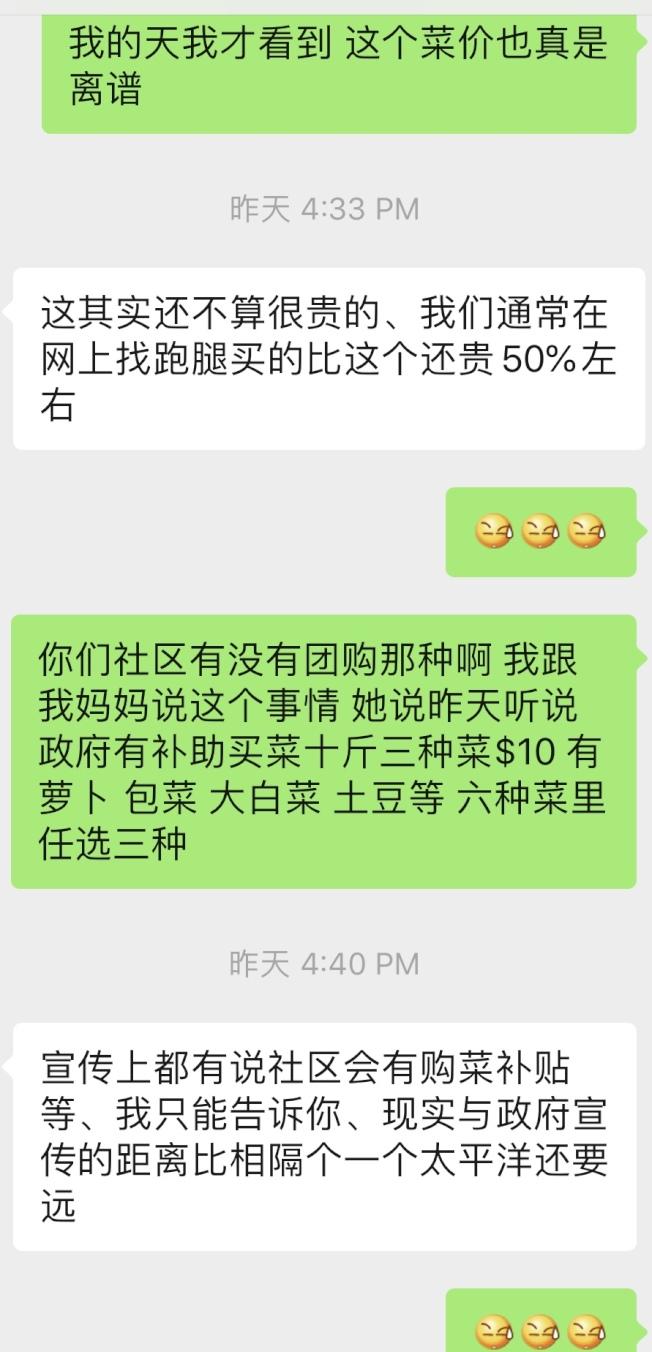武漢市民抱怨菜價實在太貴,與政府宣稱菜價補貼出入甚遠。(劉先生提供)