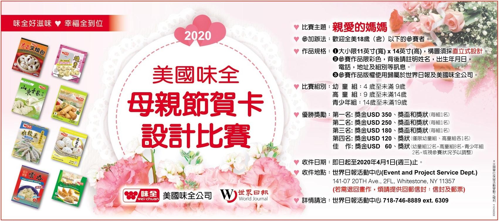 世界日報與美國味全公司合辦母親節賀卡設計比賽,將於4月1日截稿。