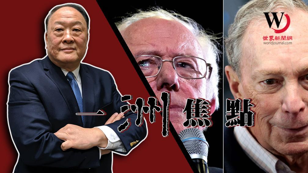一「洲」焦點分析內華達州民主黨總統辯論看點。(世界新聞網、Getty Images)