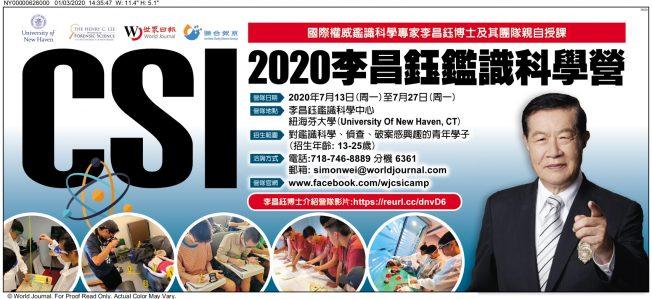 2020 李昌鈺 CSI 鑑識科學營 開放諮詢及報名!