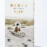 村上春樹新書封面插畫 出自台灣繪者之手