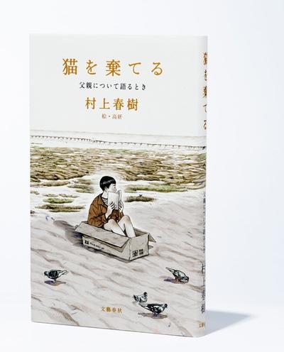 村上春树新书封面插画 出自台湾绘者之手