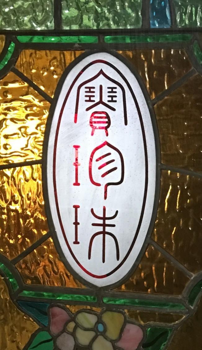 小篆體的「賽珍珠」三個字。