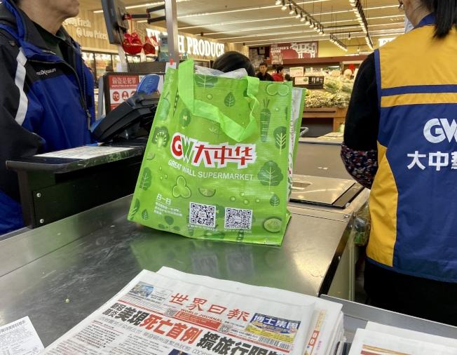 大中華超市已停用塑膠袋,並為購物滿20元的顧客贈送環保袋。(記者朱蕾/攝影)
