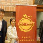 南加大中國學生學者 春節聯歡
