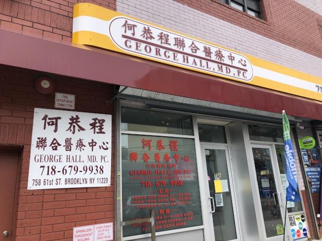 布魯克林8大道診所(圖)與曼哈頓、法拉盛診所目前已暫時關閉。(記者顏潔恩/攝影)