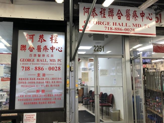 「何恭程聯合醫療中心」確診的醫師助理從未踏足位於布魯克林86街的診所,因此位班森賀的該診所,是四間中唯一未關閉的診所。(記者顏潔恩/攝影)