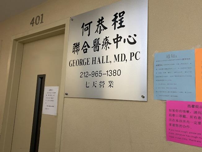 何恭程聯合醫療中心的曼哈頓診所已經關閉。(記者金春香/攝影)