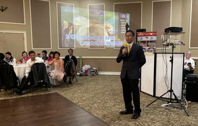 大奧蘭多台灣商會2020迎春聯歡會,台貿中心駐邁阿密代表Jason致詞。(記者陳文迪/攝影)