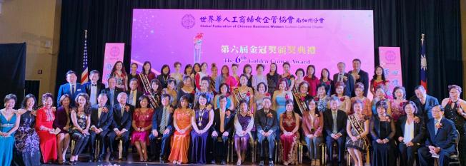 世界華人工商婦女企管協會南加州分會第六屆「金冠獎」頒獎典禮暨2019-2020新舊會長交接晚宴日前舉行。圖為「金冠獎」獲獎者與理事、評委合影。(記者張越╱攝影)