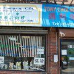 费城蔡东会计师报税季每周7天服务