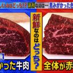 「黑牛肉」和「紅牛肉」哪個最新鮮? 肉店專家曝真相