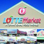 乐天广场超市 最大亚洲及国际大型超市环境寛敞舒适  产品优质新鲜  高水准服务