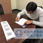 「停捐中國」 華裔呼籲醫療物資助加州