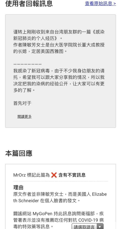 近期台灣LINE群組中流傳「感染新冠肺炎的個人經歷」,已被證實為假訊息。(翻攝自網路)