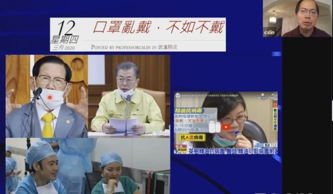 UCSF退休教授林慶順表示,不正確戴口罩會增加感染風險,圖片中的人都沒有正確戴口罩。(翻攝自網路講座)