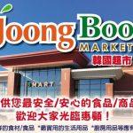 Joong Boo 韓國超市提供亞洲新鮮食品貨品齊全,是您提升生活品質的最佳選擇!