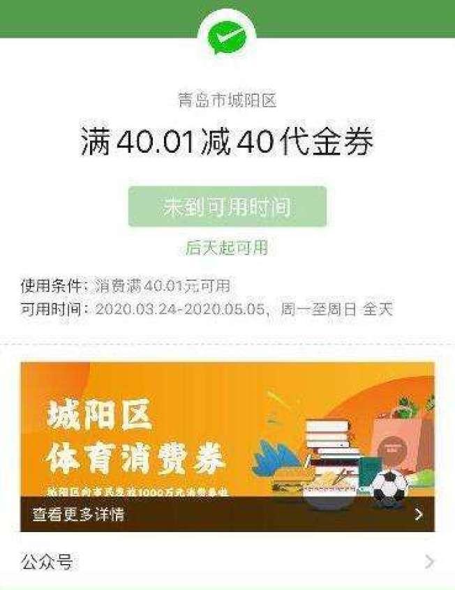 中國多城市決定發放消費券刺激短期經濟。圖為青島城陽區體育消費券。(搜狐網)