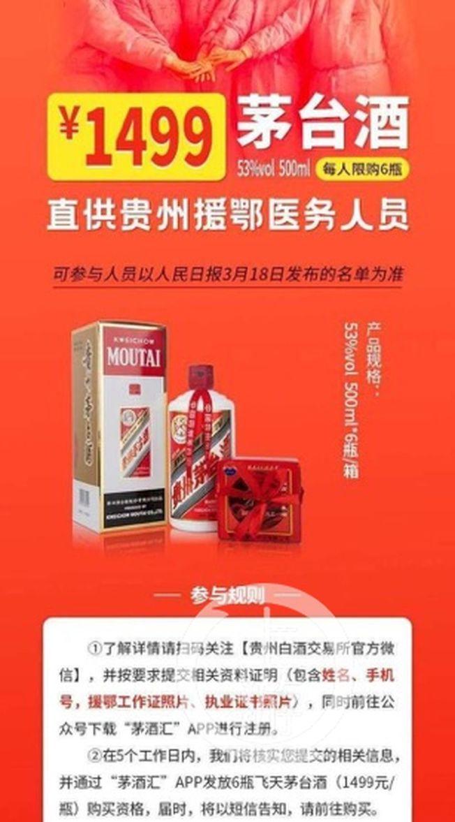 貴州白酒交易所推出的廣告。(取材自上游新聞)