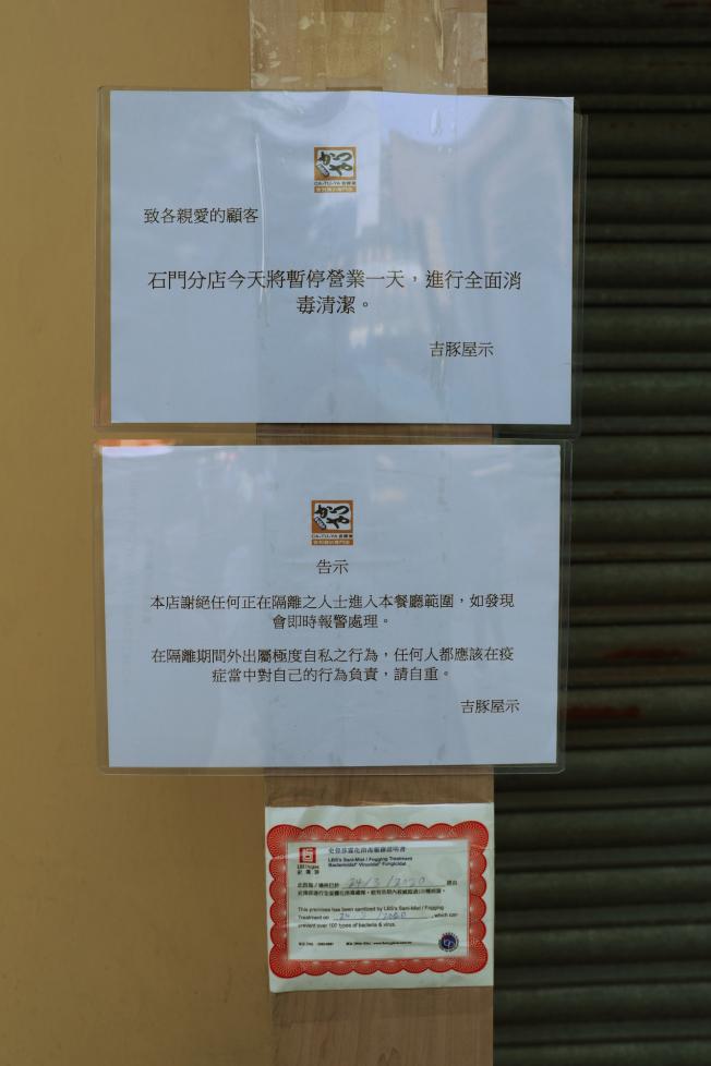 餐廳吉豚屋公告暫停營業一天,安排全面消毒。(中通社)