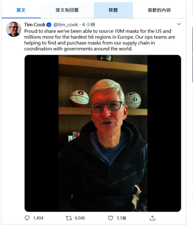 蘋果執行長庫克在推特影片中表示,蘋果將捐1000萬個口罩給全美醫療院所。  圖片擷自庫克推特帳號