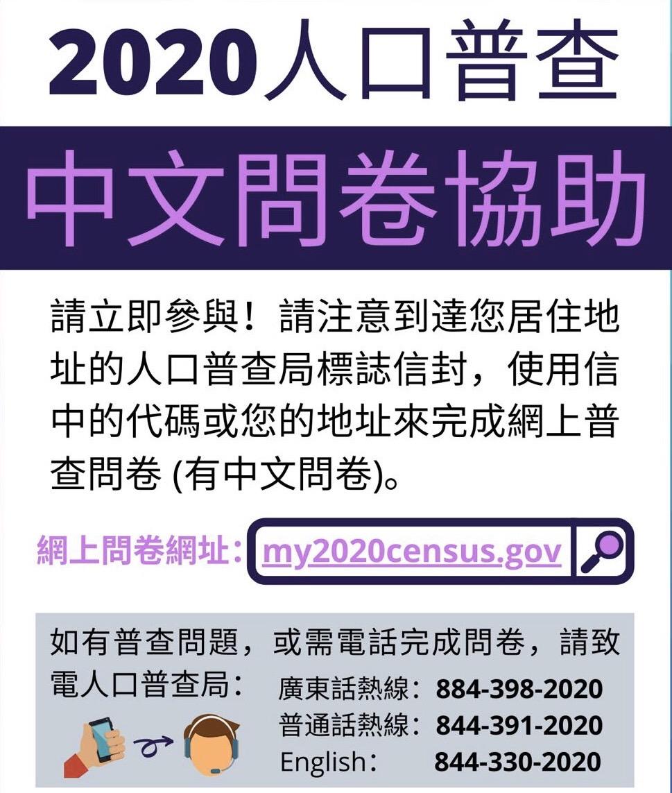 歡迎利用網路或電話撥打中文或廣東語專線。(圖片/李鴻美提供)