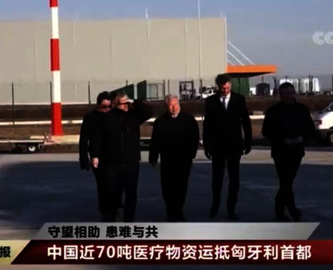 匈牙利從中國採購的一批防疫物資24日抵達布達佩斯機場,匈牙利總理、創新與技術部部長以及中國大使段潔龍等人親自前往機場接機。(央視畫面截圖)